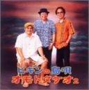 bigin20050322.jpg