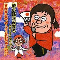 jpop20041124ayanokouji.jpg